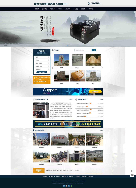 榆林模板網站_榆林市榆陽區易禮石雕加工廠
