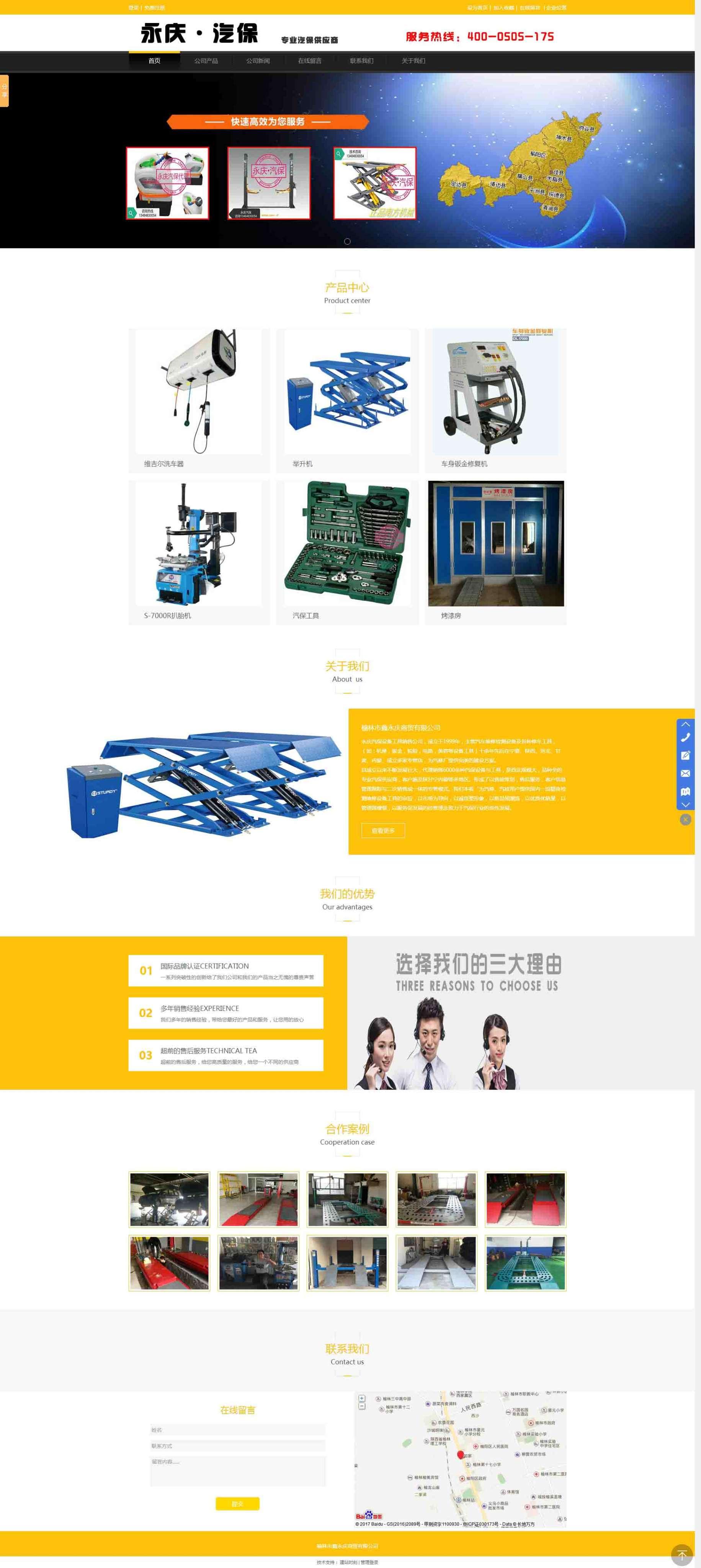 榆林永慶汽保專業汽保供應商_榆林模板網站
