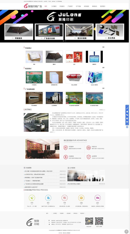 府谷縣聚隆印刷廣告有限責任公司_榆林網站制作