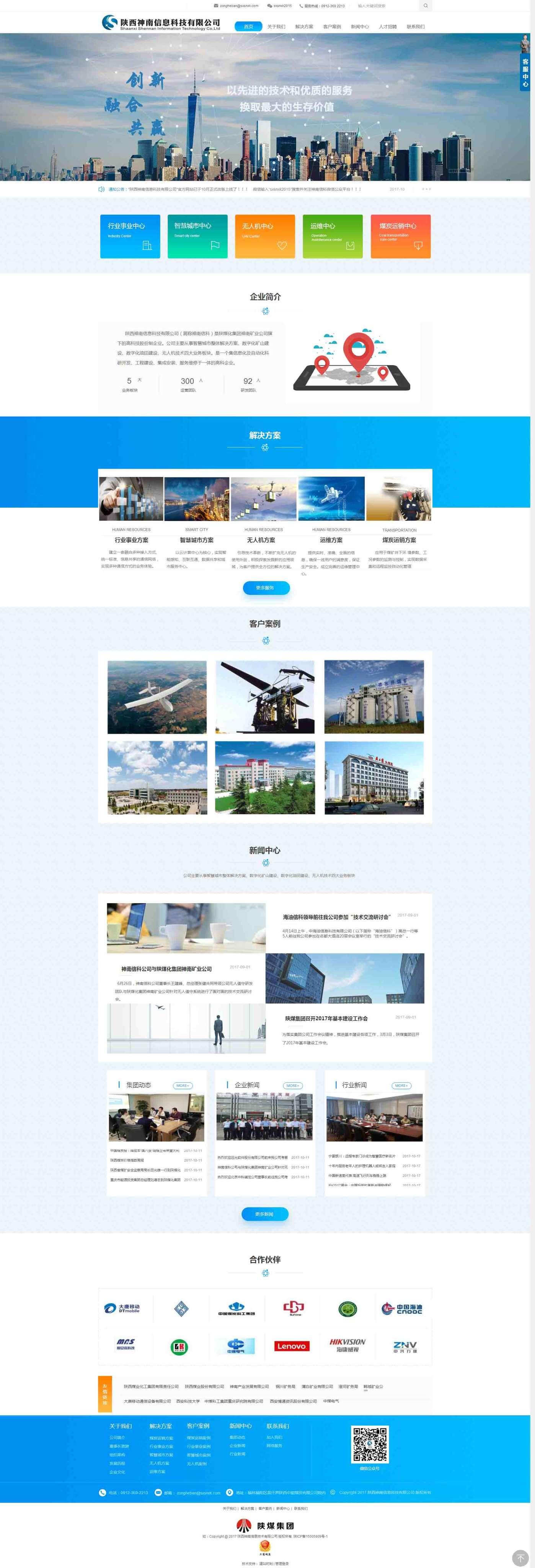 陜西神南信息科技有限公司_榆林網站建設