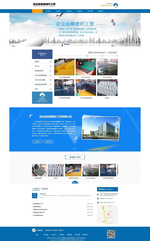 定邊縣廷嶸玻纖工貿有限公司_榆林網站建設