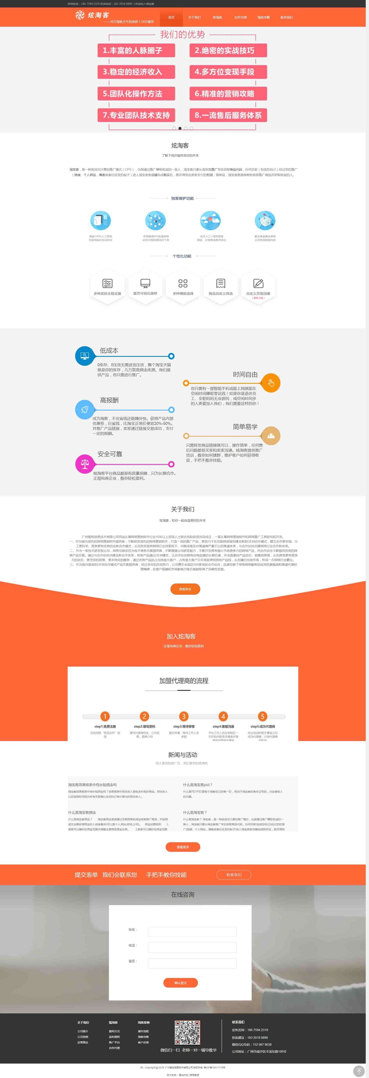 廣州智炫信息技術有限公司_榆林自助建站