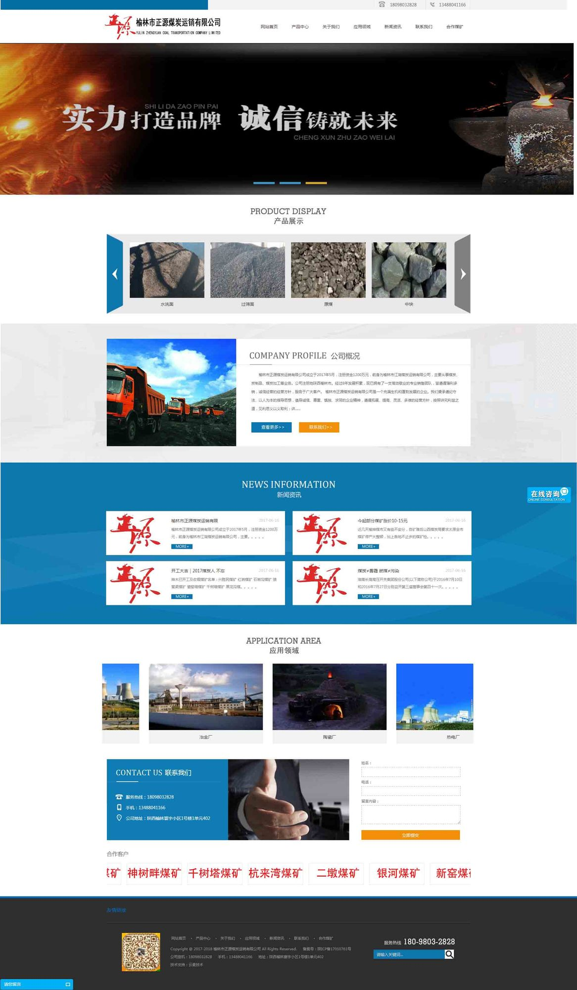 榆林網站模板_榆林市正源煤炭運銷有限公司