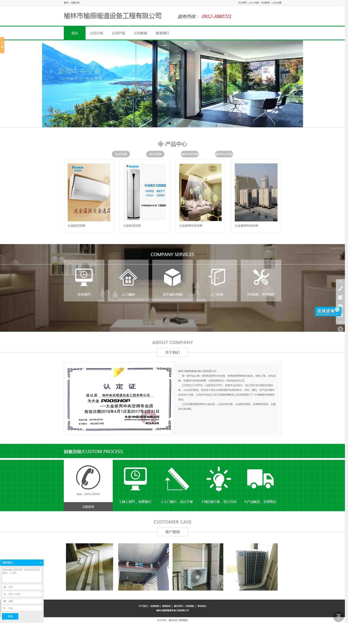 榆林市榆辰暖通設備工程有限公司_榆林網站模板